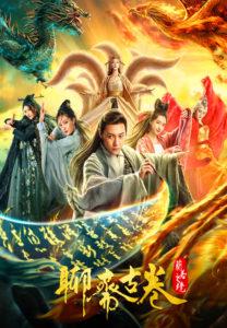 Strange Tales of Liao Zhai (2020)
