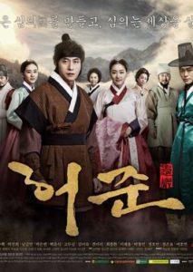 Hur Jun, The Original Story