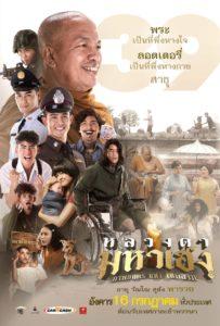 Luangda Mahaheng (2019)