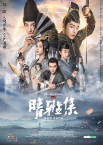 The Yin Yang Master: Dream of Eternity (2021)